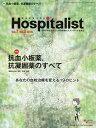 Hospitalist(Vol.7 No.3) 抗血小板薬,抗凝固薬のすべて [ 山田 悠史 ]