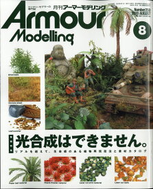 Armour Modelling (アーマーモデリング) 2020年 08月号 [雑誌]