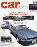 car MAGAZINE (カーマガジン) 2020年 08月号 [雑誌]