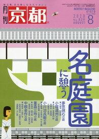 月刊 京都 2020年 08月号 [雑誌]