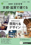 SUUMO注文住宅 京都・滋賀で建てる 2020年夏秋号 [雑誌]