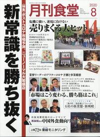 月刊 食堂 2020年 08月号 [雑誌]