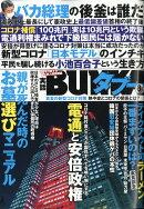 実話BUNKA (ブンカ) タブー 2020年 08月号 [雑誌]