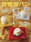 製菓製パン 2020年 08月号 [雑誌]