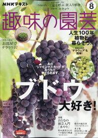 NHK 趣味の園芸 2020年 08月号 [雑誌]