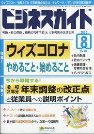 ビジネスガイド 2020年 08月号 [雑誌]