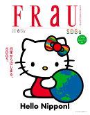 FRaU (フラウ) 2020年 08月号 [雑誌]