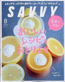 SAVVY (サビィ) 2020年 08月号 [雑誌]