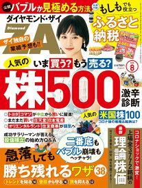 ダイヤモンドZAi(ザイ) 2020年 8月号 [雑誌] (人気株500&米国株100の激辛診断&急落で勝てるワザ)