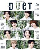Duet (デュエット) 2020年 08月号 [雑誌]