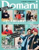 Domani (ドマーニ) 2020年 08月号 [雑誌]