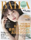 コンパクト版BAILA (バイラ) 2020年 08月号 [雑誌]