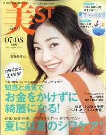 美ST (ビスト) 2020年 07・08月合併号 [雑誌]