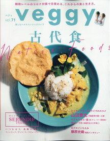 veggy (ベジィ) 2020年 08月号 [雑誌]