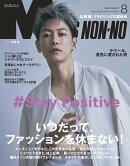MEN'S NON・NO (メンズ ノンノ) 2020年 08月号 [雑誌]
