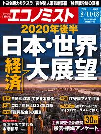 エコノミスト 2020年 8/18号 [雑誌]