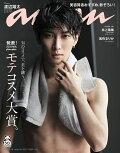 【予約】anan (アンアン) 2020年 8/26号 [雑誌]