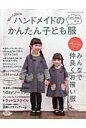 ハンドメイドのかんたん子ども服(2015-2016秋冬) 90〜120cm (レディブティックシリーズ)