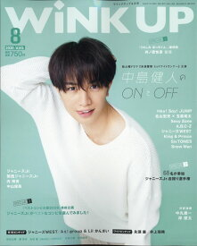 Wink up (ウィンク アップ) 2020年 08月号 [雑誌]