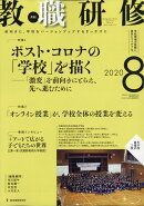 教職研修 2020年 08月号 [雑誌]
