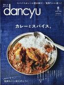 dancyu (ダンチュウ) 2020年 08月号 [雑誌]
