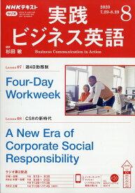 NHK ラジオ 実践ビジネス英語 2020年 08月号 [雑誌]