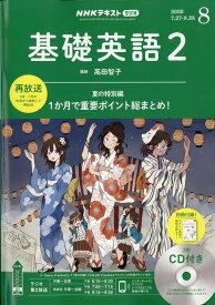 NHK ラジオ 基礎英語2 CD付き 2020年 08月号 [雑誌]