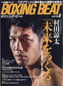 BOXING BEAT (ボクシング・ビート) 2020年 08月号 [雑誌]