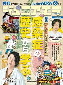月刊 junior AERA (ジュニアエラ) 2020年 08月号 [雑誌]