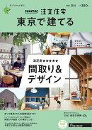 SUUMO注文住宅 東京で建てる 2020年夏秋号 [雑誌]