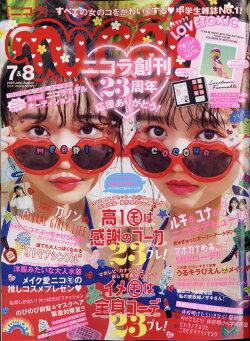 nicola (ニコラ) 2020年 08月号 [雑誌]