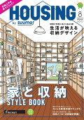 月刊 HOUSING (ハウジング)by suumo(バイスーモ) 2020年 08月号 [雑誌]