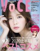 表紙違い版VOCE (ヴォーチェ) 2020年 08月号 [雑誌]