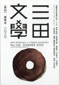 三田文學 2020年 08月号 [雑誌]