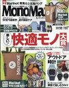 Mono Max (モノ・マックス) 2020年 08月号 [雑誌]