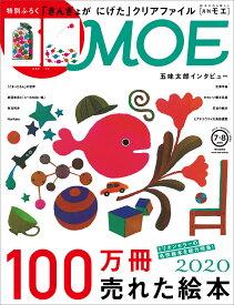 MOE (モエ) 2020年 07・08月合併号 [雑誌]