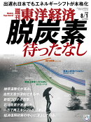 週刊 東洋経済 2020年 8/1号 [雑誌]