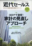近代セールス 2020年 8/15号 [雑誌]