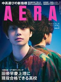 AERA (アエラ) 2020年 8/31号
