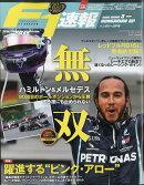 F1 (エフワン) 速報 2020年 8/6号 [雑誌]