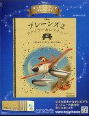 週刊ディズニー・ゴールデン・ブック・コレクション 2020年 8/19号 [雑誌]