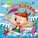 やっぱりキマル!和物&小学生運動会 ダンス大集結!! [ (教材) ]