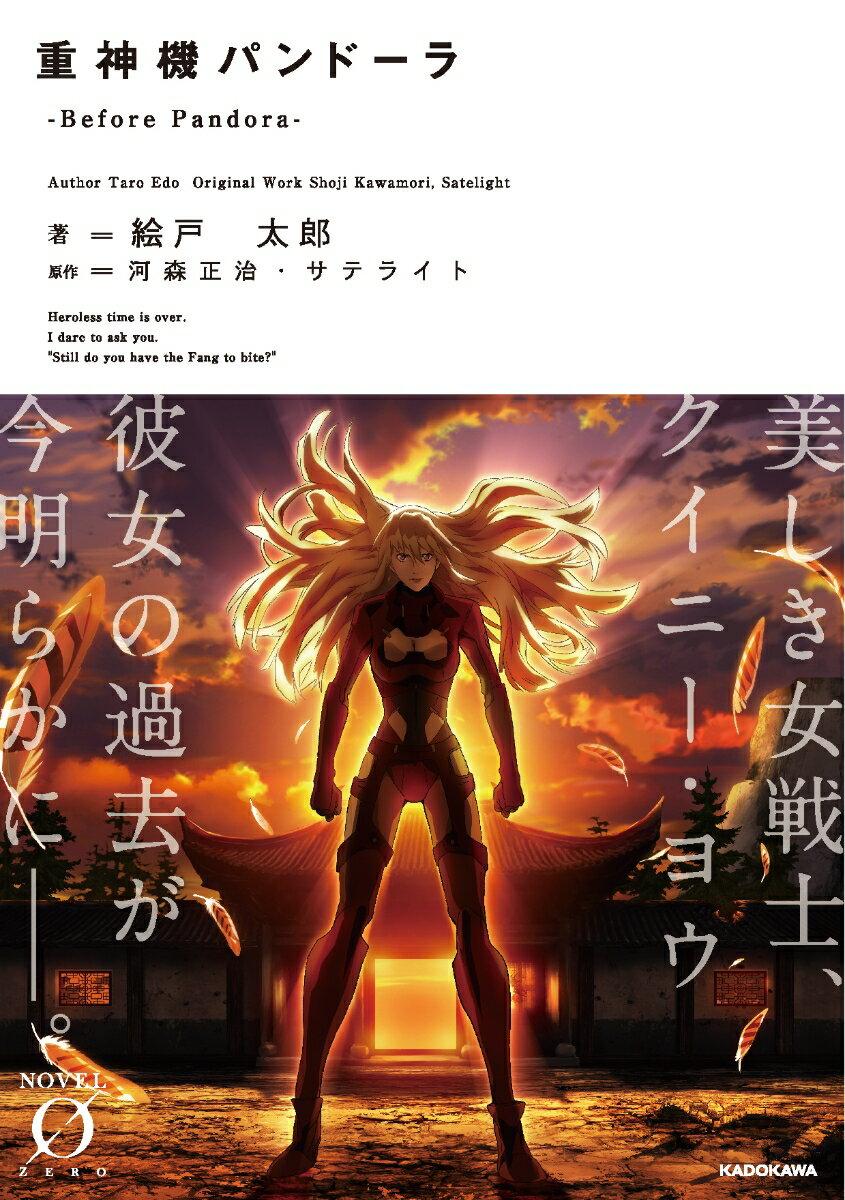 重神機パンドーラ -Before Pandora- (Novel 0) [ 絵戸太郎 ]