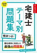 2019年版 ユーキャンの宅建士 テーマ別問題集