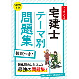 ユーキャンの宅建士テーマ別問題集(2019年版)
