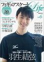 フィギュアスケートLife Vol.6 [ . ]