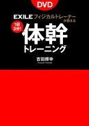 DVD EXILEフィジカルトレーナーが教える1日3分!体幹トレーニング