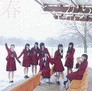 春はどこから来るのか? (Type-B CD+DVD)