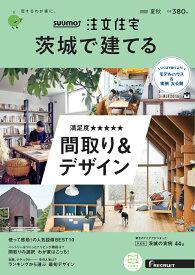 SUUMO注文住宅 茨城で建てる 2020年夏秋号 [雑誌]