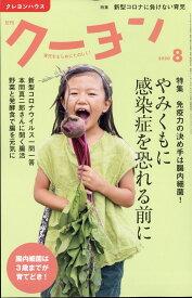 月刊 クーヨン 2020年 08月号 [雑誌]